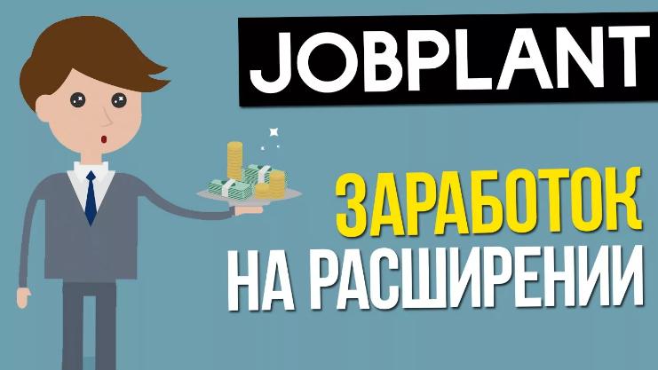 Jobplan